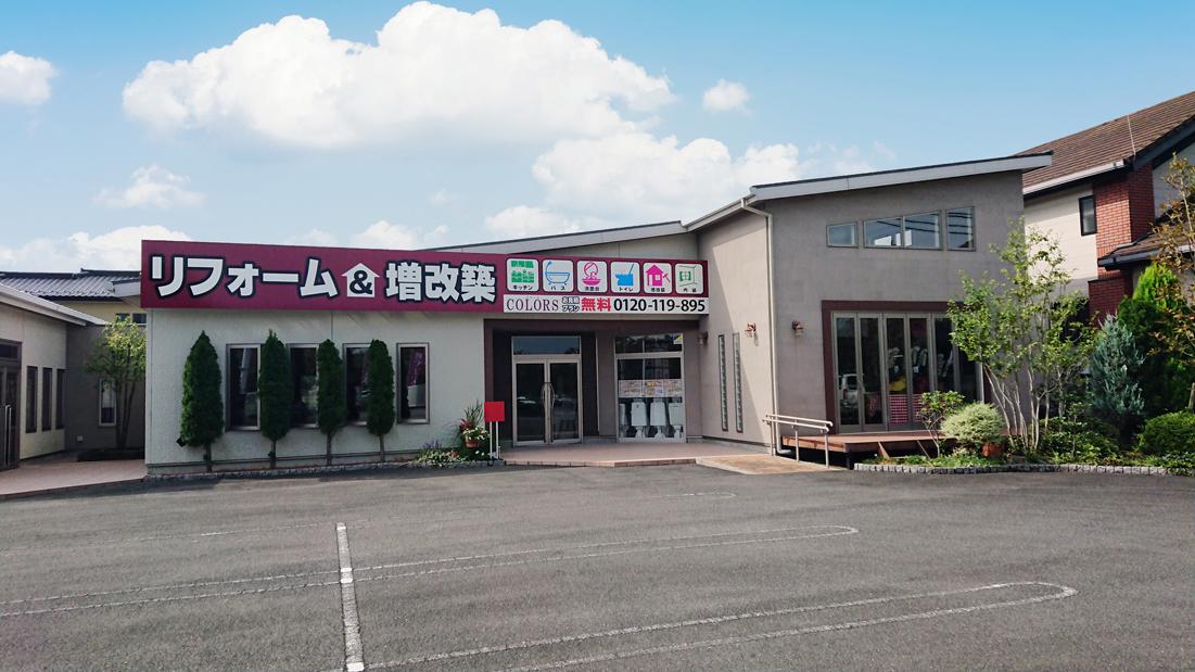 カラーズ栃木店