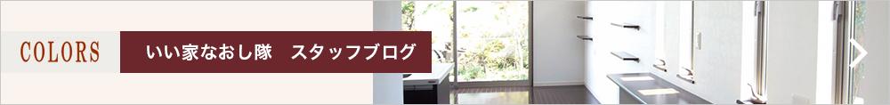 いい家なおし隊 スタッフブログ