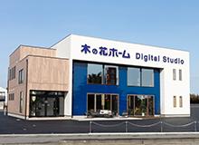 デジタルスタジオ