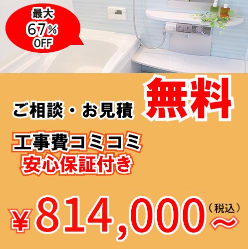 浴室リフォーム定額プラン